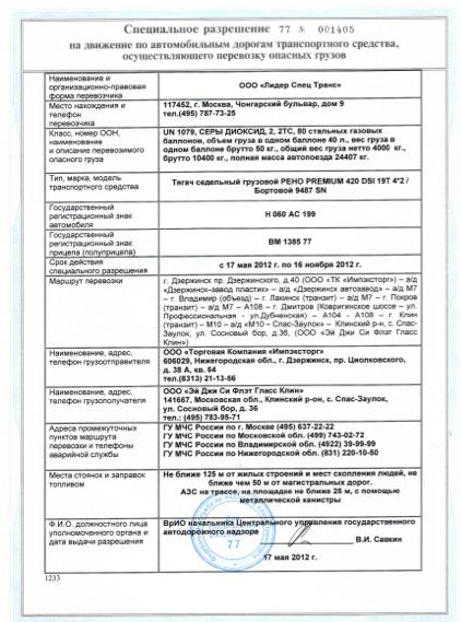 заявление на получение специального разрешения на движение бланк